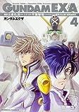 GUNDAM EXA (4) (カドカワコミックス・エース)