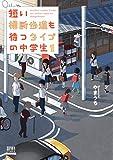 短い横断歩道も待つタイプの中学生 (1)