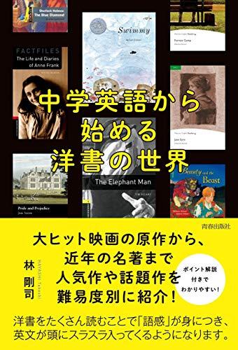 中学英語から始める 洋書の世界