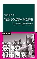 物語 シンガポールの歴史 エリート開発主義国家の200年 (中公新書)