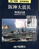 阪神大震災報道記録 1995年1月17日~2月17日―神戸新聞特別縮刷版