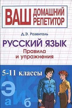 Hardcover Russkiy yazyk. Pravila i uprazhneniya. 5-11 klassy Book