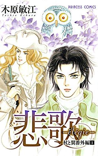 杖と翼番外編 1 悲歌 elegie (プリンセス・コミックス)