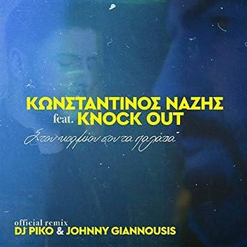 Stou Kormiou Sou Ta Palatia (feat. Knock Out) [DJ Piko & Johnny Giannousis Remix]
