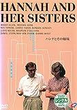 ハンナとその姉妹 [レンタル落ち] image
