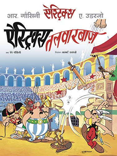 Asterix: Asterix Talwarbaz (Hindi) (English Edition)