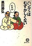 ハングルはむずかしくない (徳間文庫)