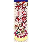 【受注生産】既製品 のぼり 旗 ひな祭りケーキ 9-3events-hina-02-a