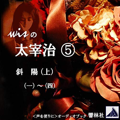 『wisの太宰治05「斜陽(上)」』のカバーアート