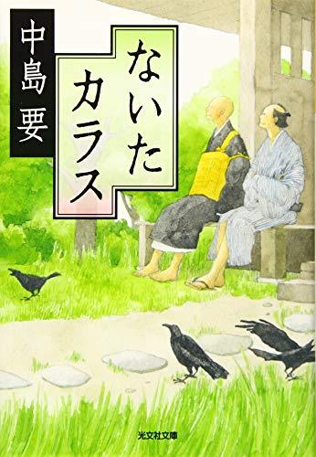 ないたカラス (光文社時代小説文庫)