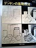 デッサンの基礎技法 (1981年) (アートペインティングライブラリー―デッサン技法〈1〉)