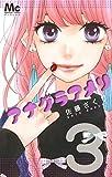 アナグラアメリ 3 (マーガレットコミックス)