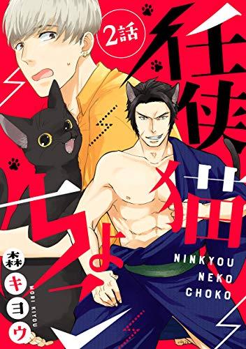 任侠猫ちょこ 分冊版 : 2 (コミックマージナル)の詳細を見る