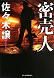 密売人 (ハルキ文庫 さ 9-6)