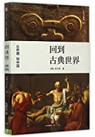Back to the Classical World (From Greece to China) (Chinese Edition)
