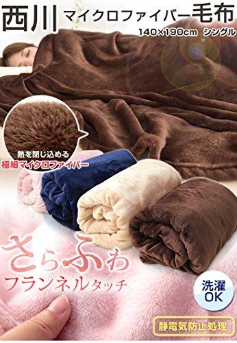 『昭和西川 マイクロファイバー毛布 洗えるフランネルタッチ シングル 140×190cm ブラウン 20700004 12AM 【64572】』の2枚目の画像