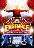 ENSEMBLE TOUR ~ソワレ・ドゥ・ラ・ブリュ~[DVD]