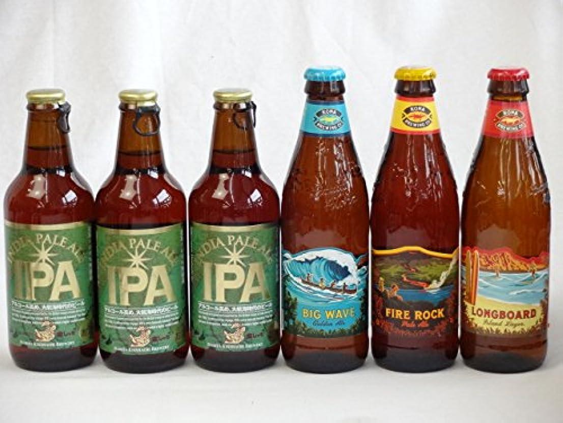 言語サーカス誓うクラフトビールパーティ6本セット IPA330ml×3本 ハワイコナビールファイアーロック?ペールエール355ml ロングボードアイランドラガー355ml ビッグウェーブ?ゴールデンエール355ml