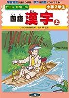 国語漢字 上 (七田式・知力ドリル小学2年生)