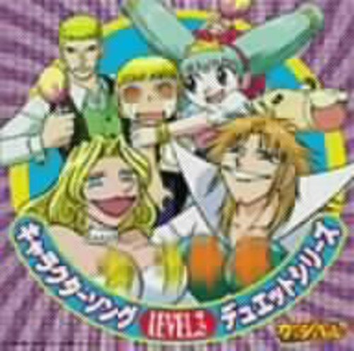 金色のガッシュベル!!キャラクターソングデュエットシリーズ LEVEL.3 ガッシュ&パティ