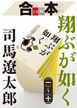 [司馬遼太郎]の合本 翔ぶが如く(一)~(十)【文春e-Books】