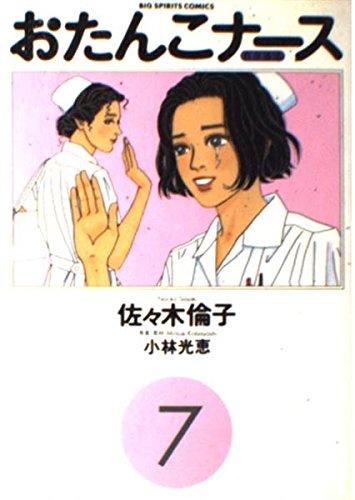 おたんこナース (7) (ビッグコミックス)の詳細を見る