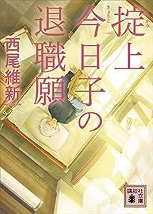 掟上今日子の退職願(文庫版) 忘却探偵(文庫版) (講談社文庫)