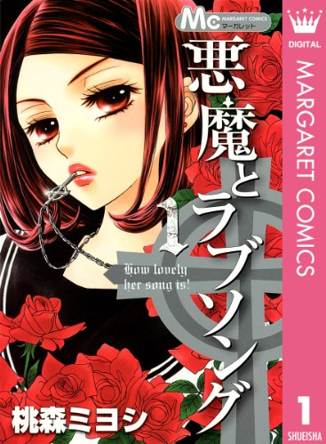 悪魔とラブソング 1 (マーガレットコミックスDIGITAL)