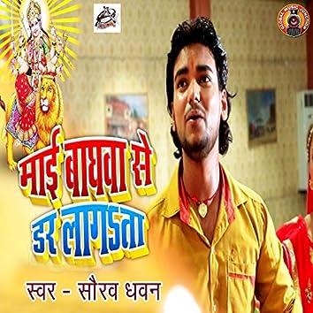 Maai Baghwa Se Darr Lagata - Single