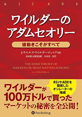 ワイルダーのアダムセオリー ——値動きこそがすべて (ウィザードブックシリーズ)の詳細を見る