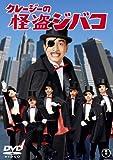 クレージーの怪盗ジバコ[DVD]