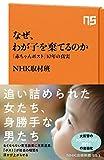 なぜ、わが子を棄てるのか 「赤ちゃんポスト」10年の真実 (NHK出版新書)