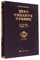 20世纪中国知名科学家学术成就概览·法学卷 第三分册(诺贝尔医学奖得主屠呦呦倾力推荐)