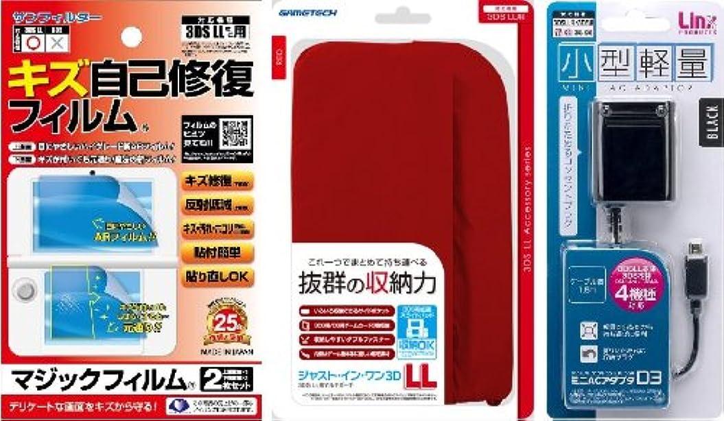 剪断連鎖公爵夫人【Amazon.co.jp限定】3DSLL アクセサリーお買い得「周辺機器の専門店」Aセット (ポーチ:レッド)