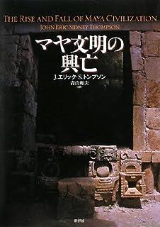 マヤ文明の興亡