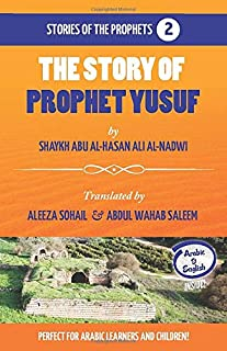 The Story of Prophet Yusuf (Stories of the Prophets)
