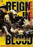 レイン・イン・ブラッド[DVD]