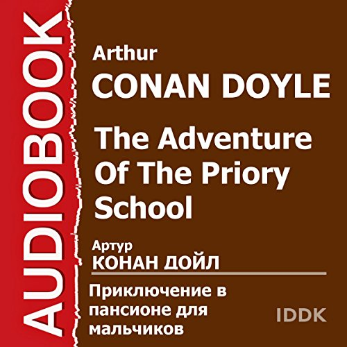 The Adventure of the Priory School [Russian Edition] audiobook cover art