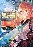 中央線沿線少女 1巻 (まんがタイムKRコミックス) - rioka