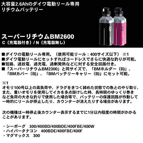 ダイワ『スーパーリチウムBM2600N』