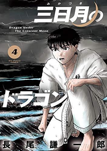 三日月のドラゴン (4) (ビッグコミックス)