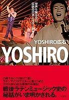 YOSHIRO〜世界を驚かせた伝説の日本人ラテン歌手〜