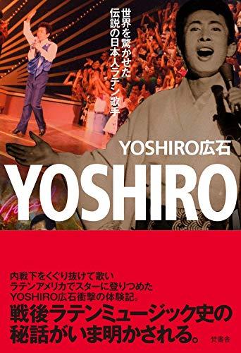 YOSHIRO〜世界を驚かせた伝説の日本人ラテン歌手〜 - YOSHIRO広石