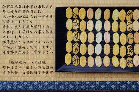 加賀屋米菓『うすば焼八角』