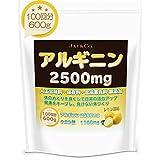 JAY&CO. 飲みやすい アルギニン (2500mg×100回)無添加:人工甘味料 保存料 (レモン, 600g)
