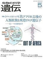 生物の科学遺伝 67ー3