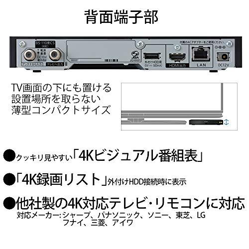 シャープ『4Kチューナー(4S-C00AS1)』