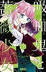 吸血鬼と薔薇少女 7 (りぼんマスコットコミックス)