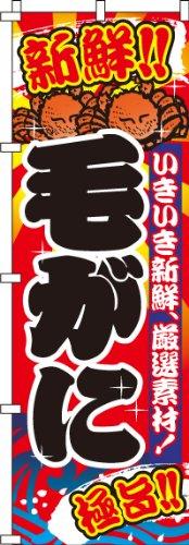 のぼり 毛がに(毛蟹) 0090039IN