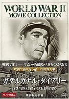 ガダルカナル・ダイアリー [DVD]